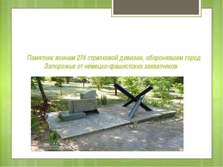 Памятник воинам 274 стрелковой дивизии, оборонявшим город Запорожье от немецк...