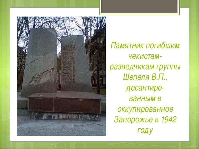 Памятник погибшим чекистам-разведчикам группы Шепеля В.П., десантиро- ванным ...