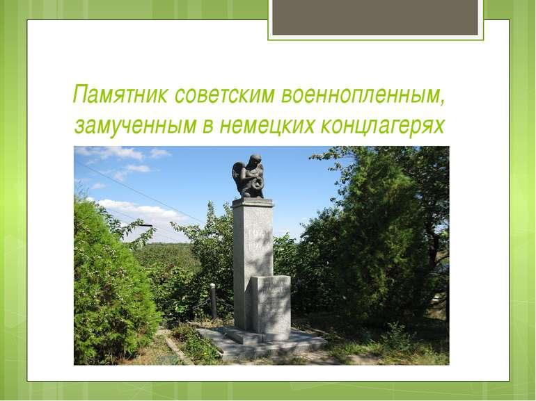 Памятник советским военнопленным, замученным в немецких концлагерях