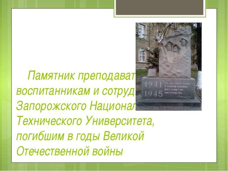 Памятник преподавателям, воспитанникам и сотрудникам Запорожского Национально...