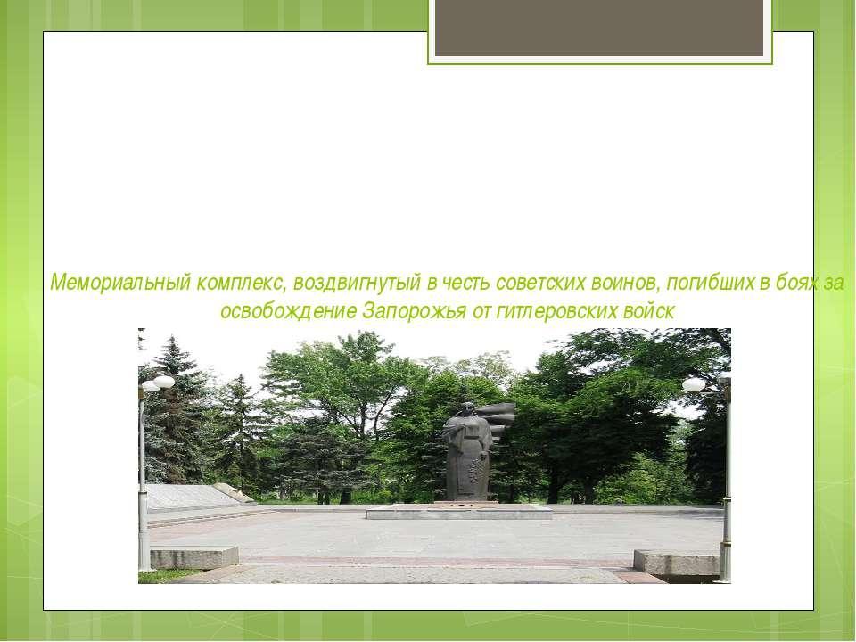 Мемориальный комплекс, воздвигнутый в честь советских воинов, погибших в боях...
