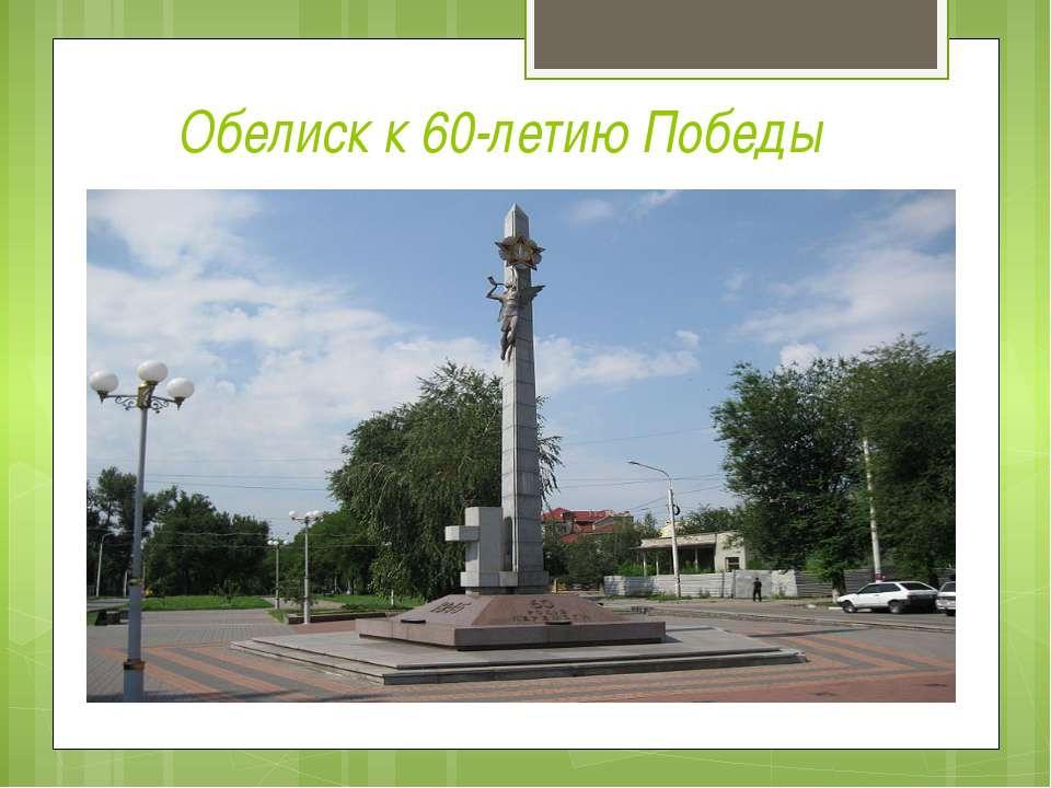 Обелиск к 60-летию Победы
