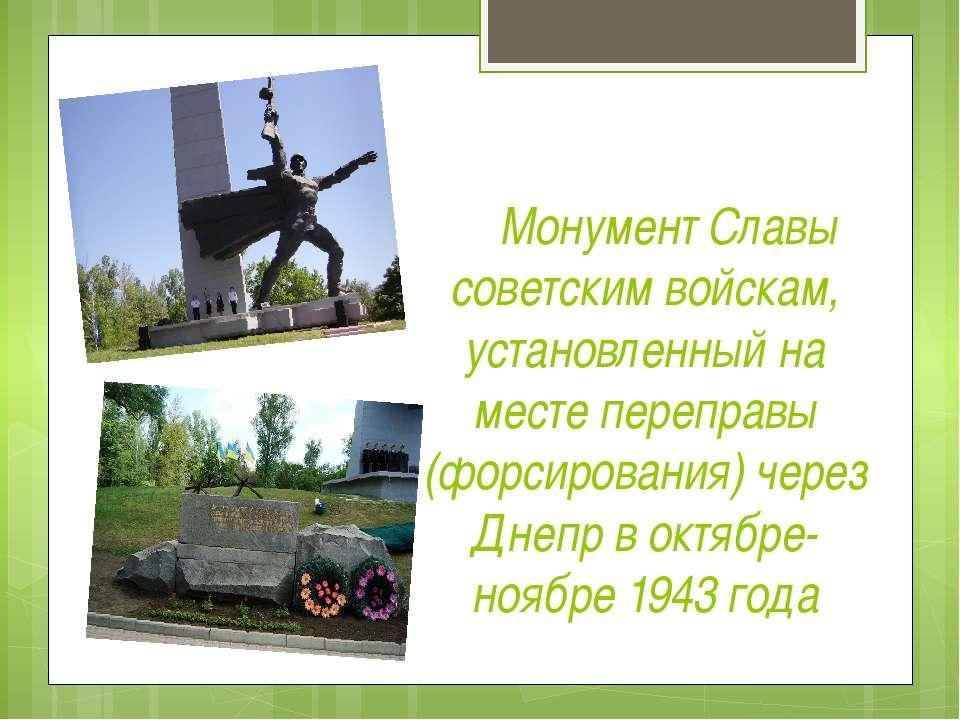 Монумент Славы советским войскам, установленный на месте переправы (форсирова...