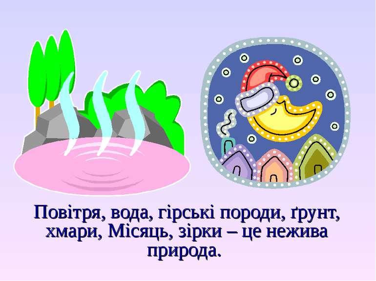 Повітря, вода, гірські породи, ґрунт, хмари, Місяць, зірки – це нежива природа.