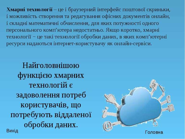Хмарні технології– це і браузерний інтерфейс поштової скриньки, і можливість...