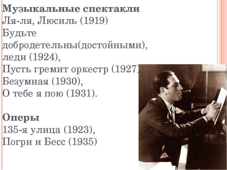 Музыкальные спектакли Ля-ля, Люсиль (1919) Будьте добродетельны(достойными), ...