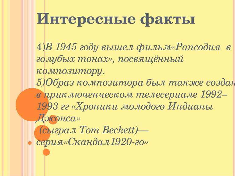 Интересные факты 4)В 1945 году вышел фильм«Рапсодия в голубых тонах», посвящё...