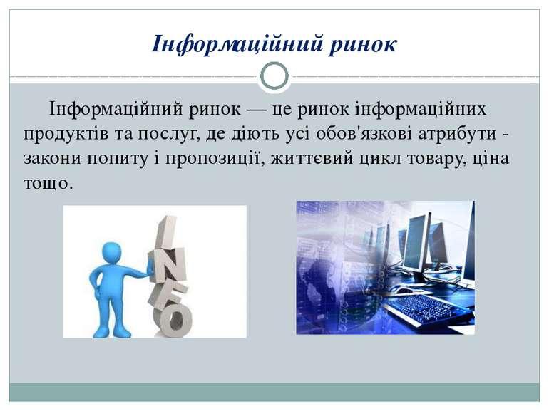 Інформаційний ринок Інформаційний ринок — церинокінформаційних продуктів та...