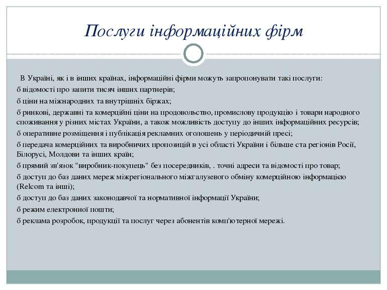 Послуги інформаційних фірм В Україні, як і в інших країнах, інформаційні фірм...