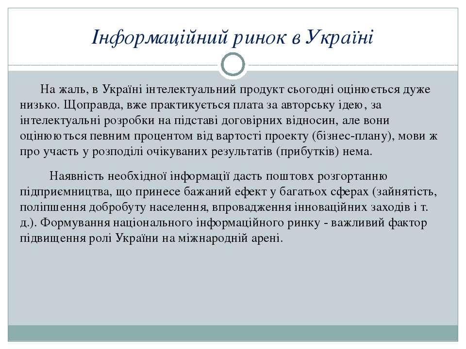 Інформаційний ринок в Україні На жаль, в Україні інтелектуальний продукт сьог...