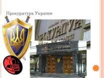 Прокуратура України