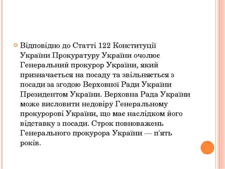 Відповідно до Статті 122Конституції УкраїниПрокуратуру України очолює Генер...