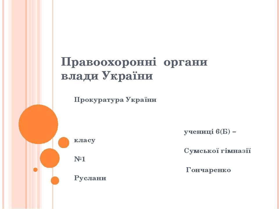 Правоохоронні органи влади України Прокуратура України учениці 6(Б) – класу С...
