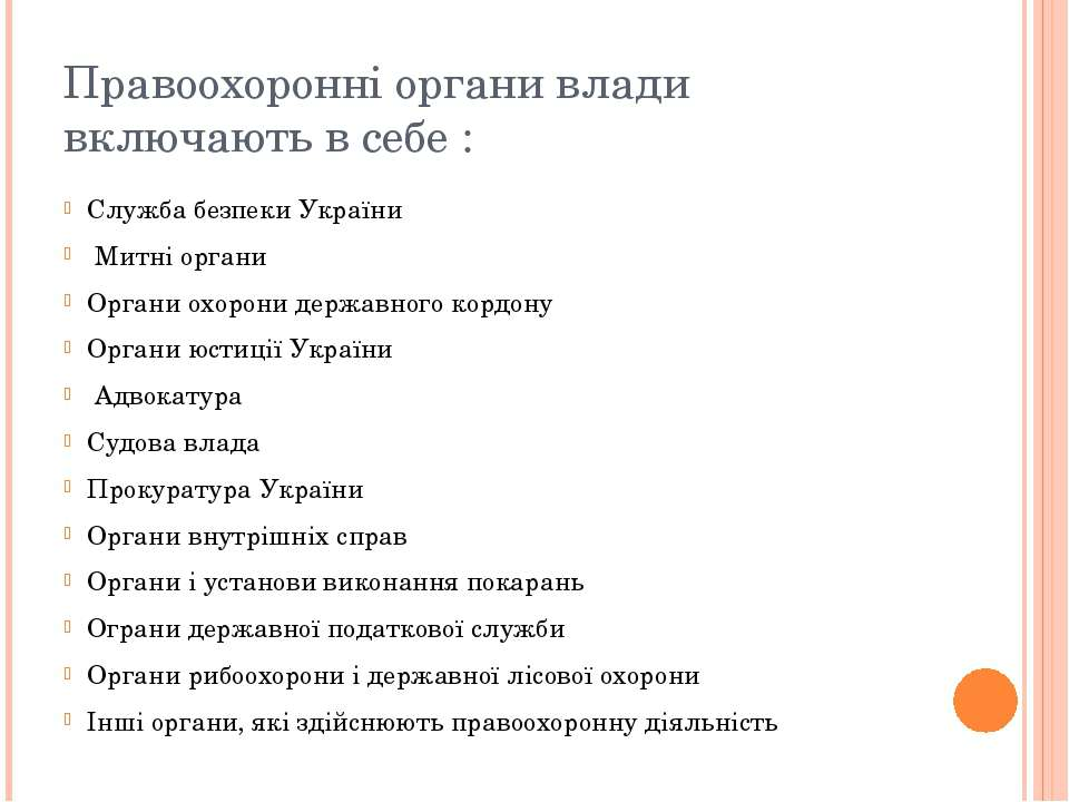 Правоохоронні органи влади включають в себе : Служба безпеки України Митні ор...