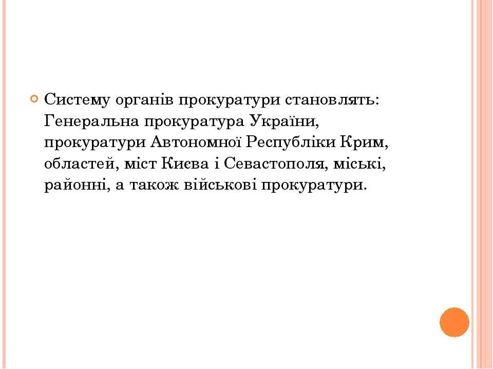 Систему органів прокуратури становлять: Генеральна прокуратура України, проку...