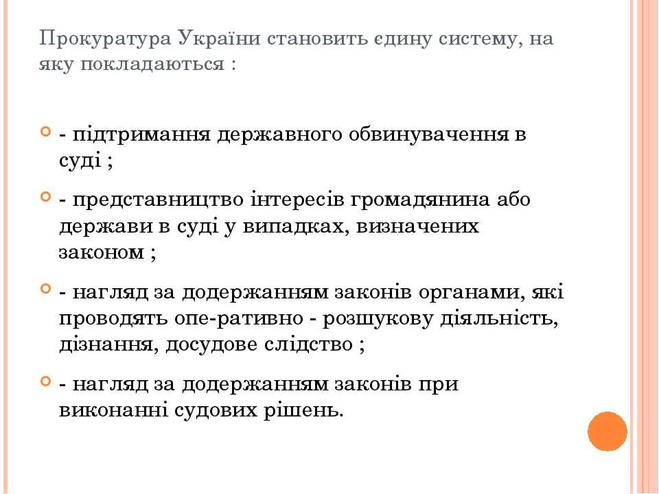 Прокуратура України становить єдину систему, на яку покладаються : - підтрима...