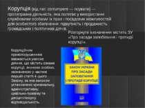Корупція (від лат. corrumpere — псувати) — протиправна діяльність, яка поляга...