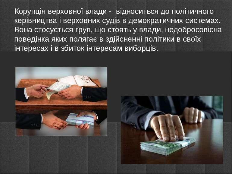 Корупція верховної влади - відноситься до політичного керівництва і верховних...