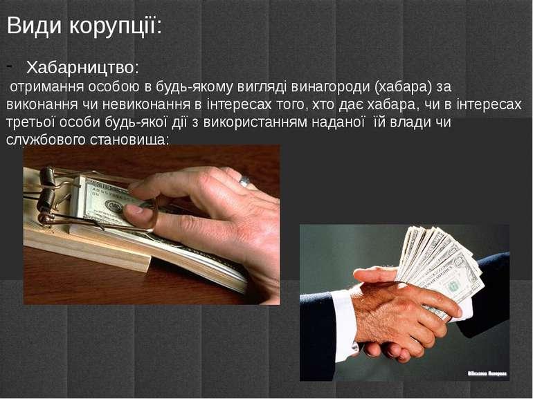 Види корупції: Хабарництво: отримання особою в будь-якому вигляді винагороди ...