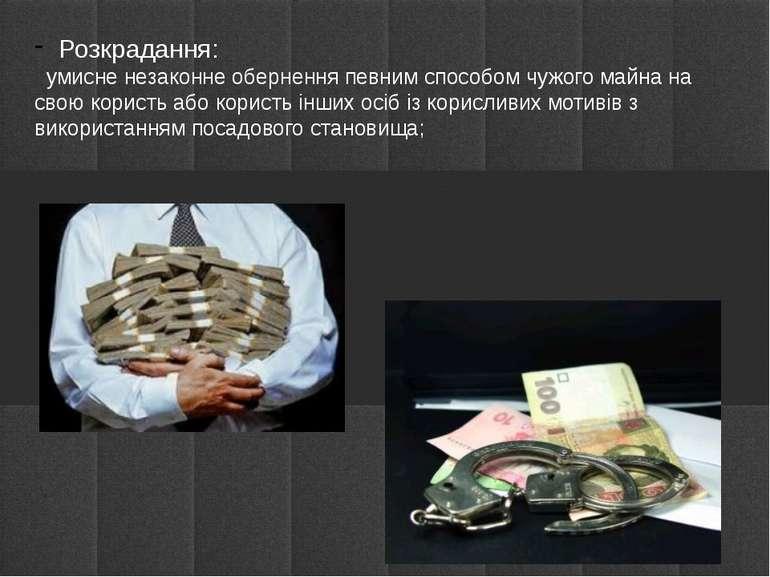 Розкрадання: умисне незаконне обернення певним способом чужого майна на свою ...