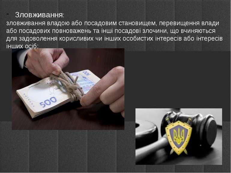 Зловживання: зловживання владою або посадовим становищем, перевищення влади а...