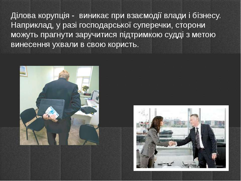 Ділова корупція - виникає при взаємодії влади і бізнесу. Наприклад, у разі го...
