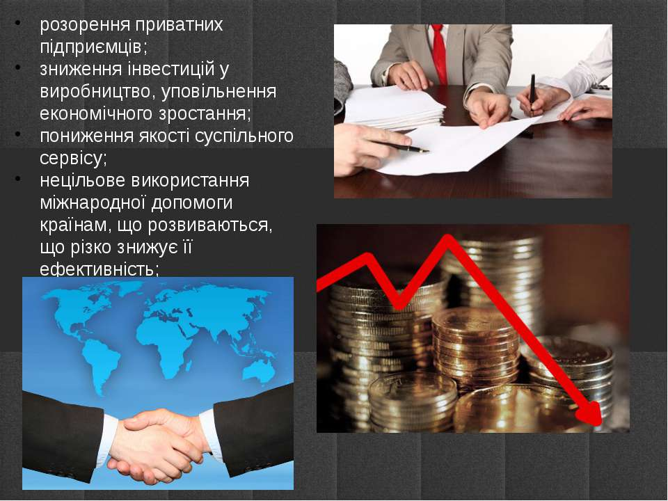 розорення приватних підприємців; зниження інвестицій у виробництво, уповільне...