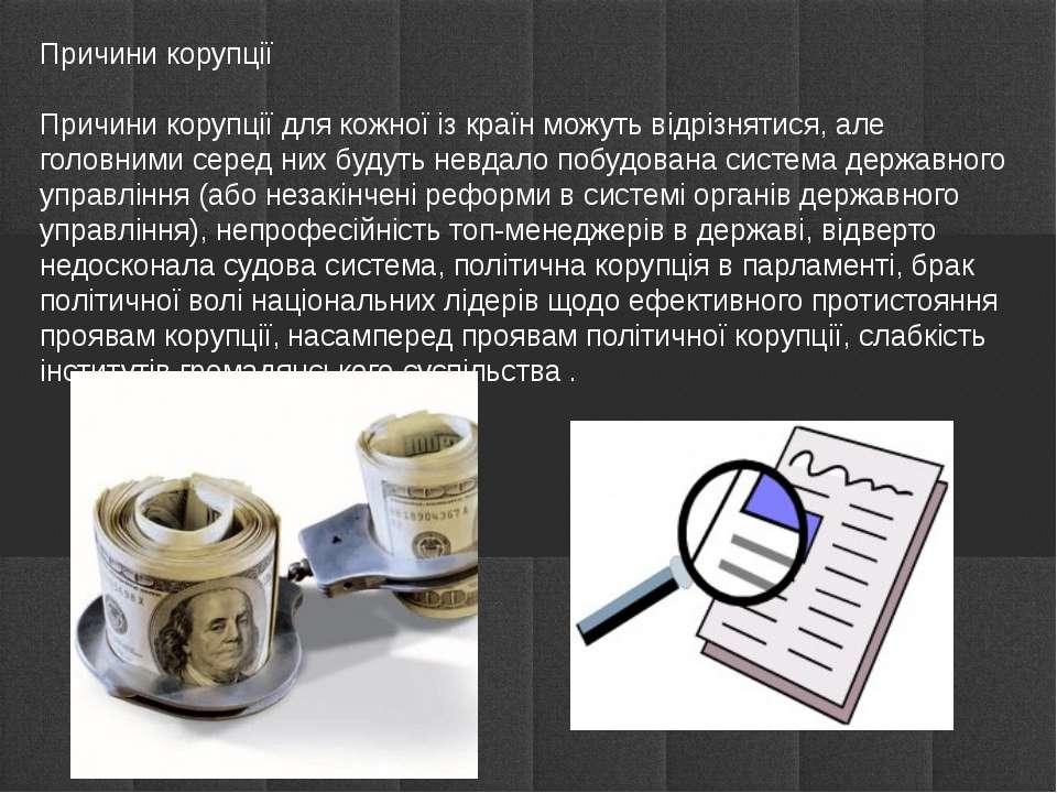 Причини корупції Причини корупції для кожної із країн можуть відрізнятися, ал...