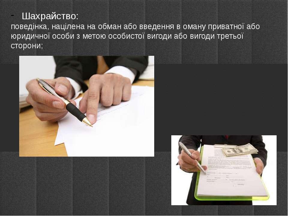 Шахрайство: поведінка, націлена на обман або введення в оману приватної або ю...