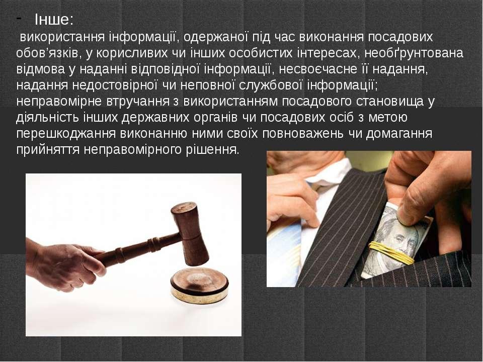 Інше: використання інформації, одержаної під час виконання посадових обов'язк...