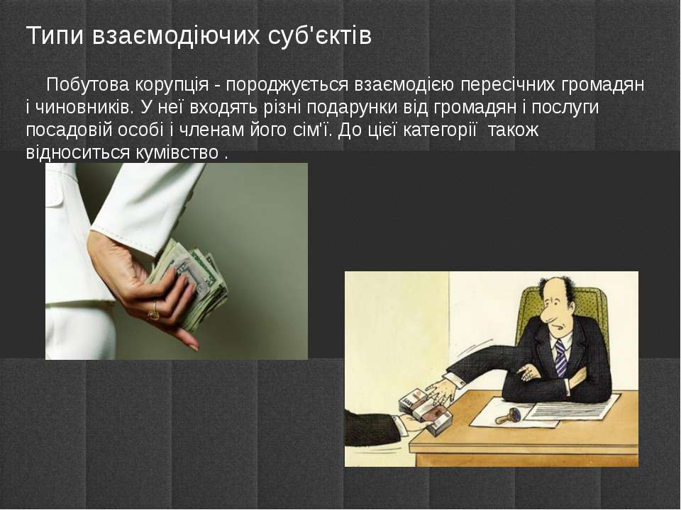 Типи взаємодіючих суб'єктів Побутова корупція - породжується взаємодією перес...