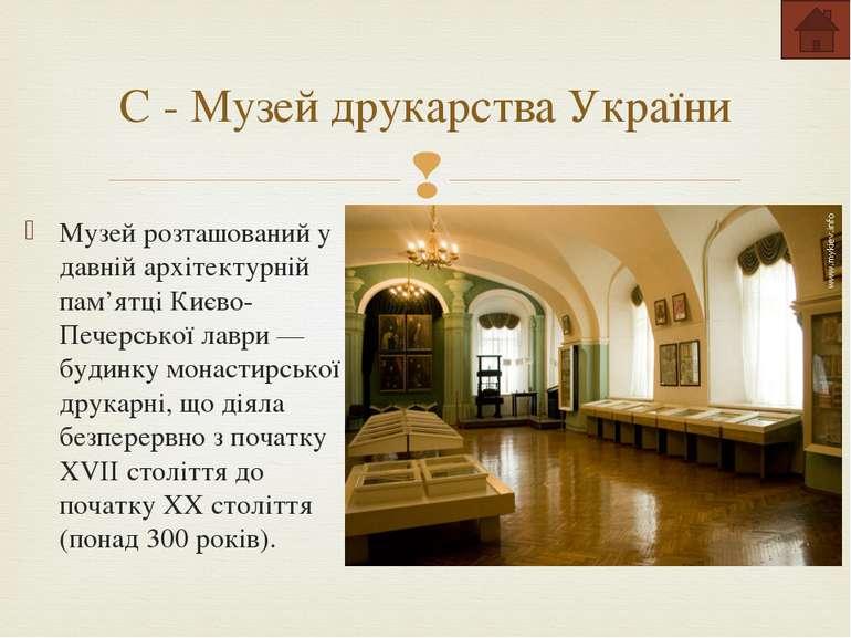 У виставкових залах виставлено безліч різних історично- цінних експонатів,які...