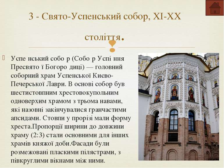 Церква Спаса на Берестові — стародавня церква в Києві поблизу Києво-Печерсько...