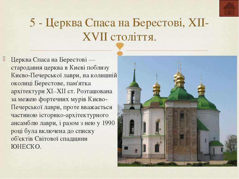 Аннозачатіївська церква або Церква Зачатія Святої Анни — пам'ятка архітектури...