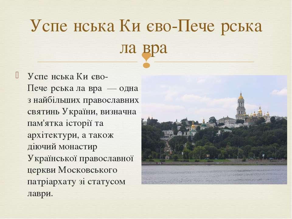 Тро їцька Надбра мна це рква — церква над Святою брамою Києво-Печерської лавр...