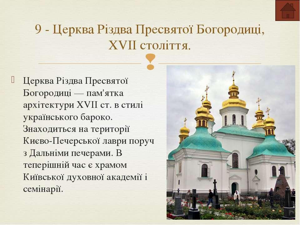 Музей театрального, музичного та кіномистецтва України — єдиний в Україні муз...
