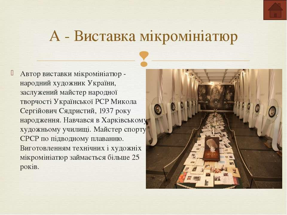 Музе й істори чних кошто вностей Украї ни (МІКУ) — один із провідних музеїв У...