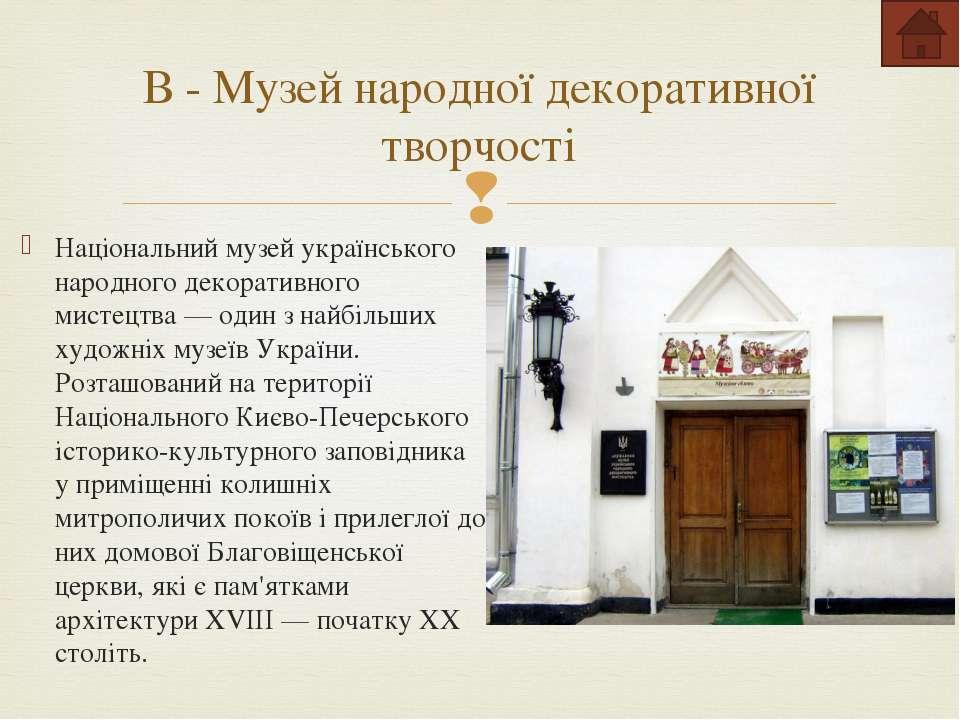 Сувенірний магазин знаходиться на території Національного Києво-Печерського і...