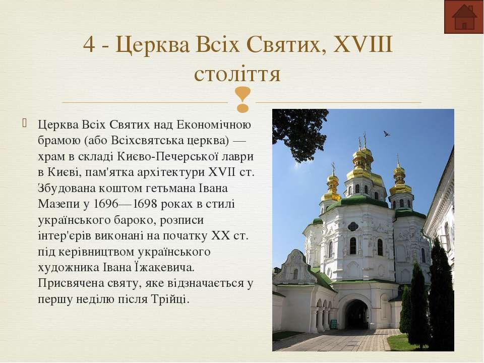 Хрестовоздвиженська церква або Воздвиження Животворящого Хреста — пам'ятка ар...