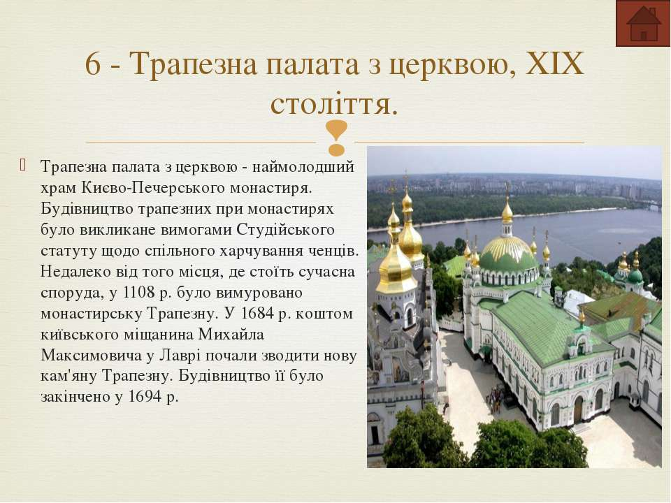 Церква Різдва Пресвятої Богородиці — пам'ятка архітектури XVII ст. в стилі ук...