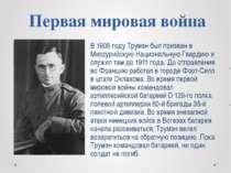 Первая мировая война В 1905 году Трумэн был призван в Миссурийскую Национальн...