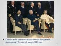 Клемент Эттли, Трумэн и Иосиф Сталин на Потсдамской конференции (17 июля по 2...