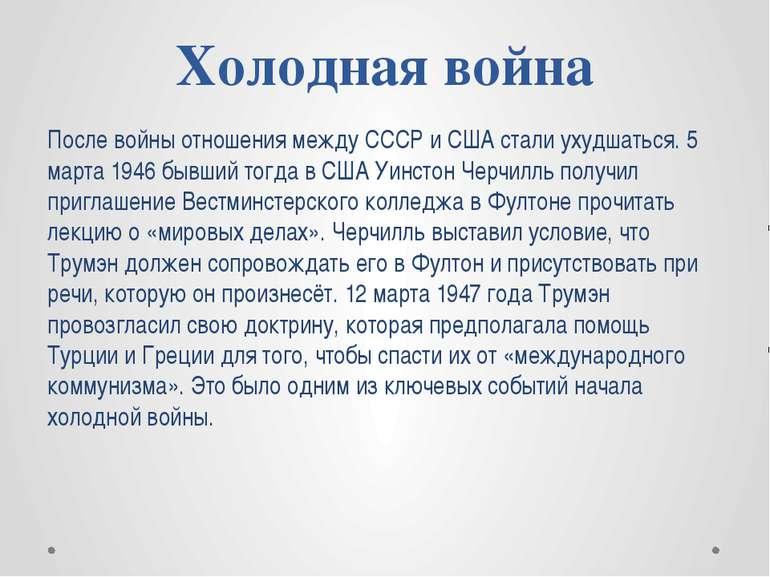Холодная война После войны отношения между СССР и США стали ухудшаться. 5 мар...