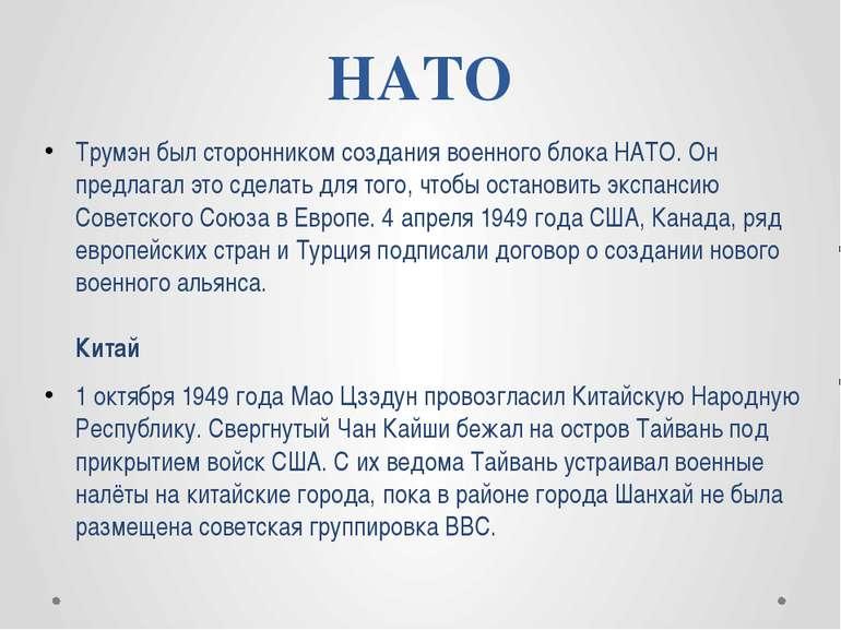 НАТО Трумэн был сторонником создания военного блока НАТО. Он предлагал это сд...