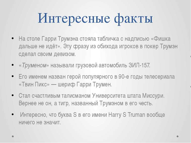 Интересные факты На столе Гарри Трумэна стояла табличка с надписью «Фишка дал...