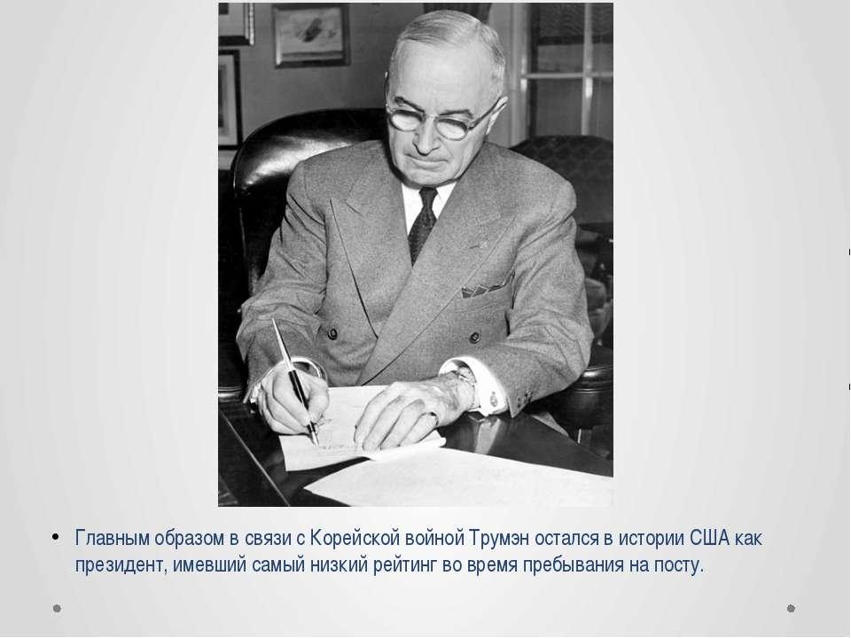 Главным образом в связи с Корейской войной Трумэн остался в истории США как п...