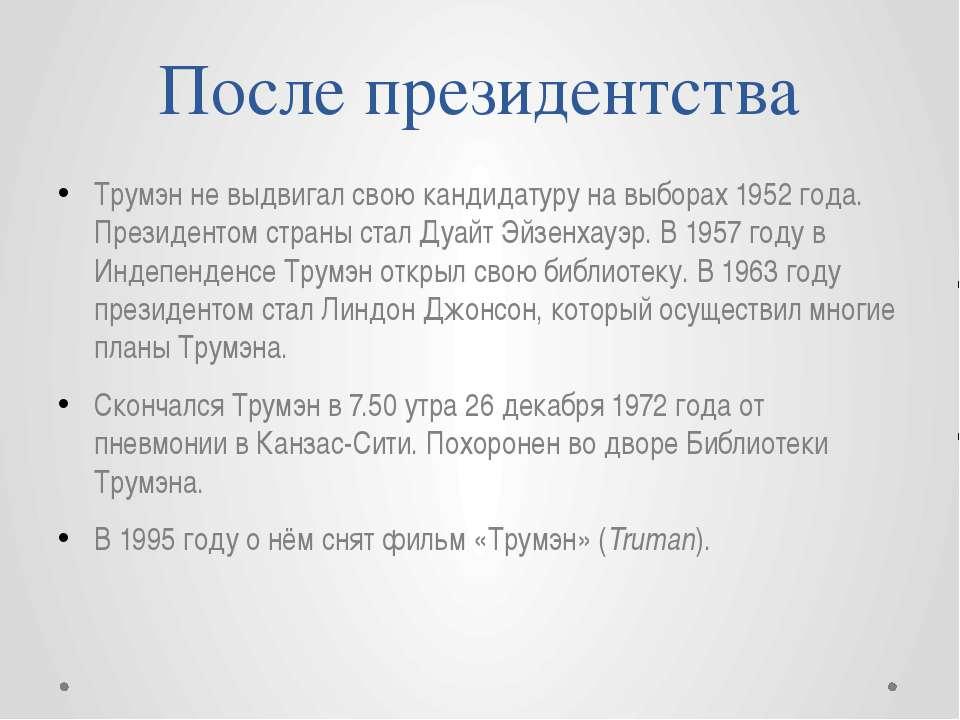 После президентства Трумэн не выдвигал свою кандидатуру на выборах 1952 года....
