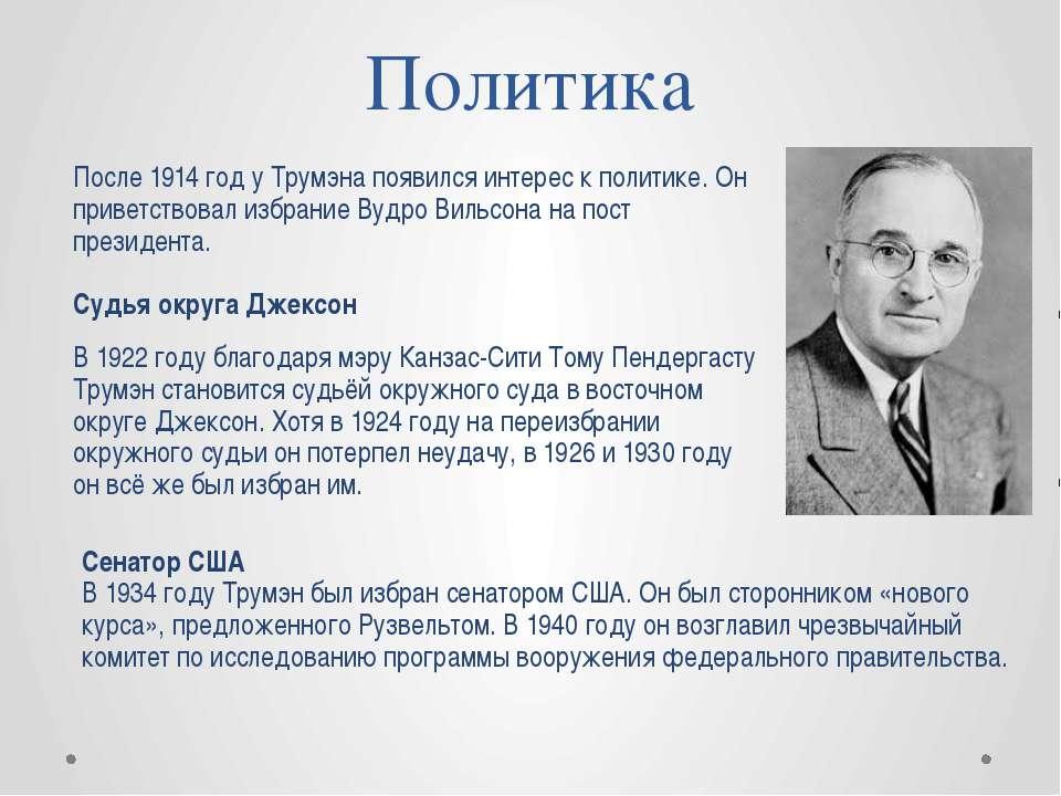 Политика После 1914год у Трумэна появился интерес к политике. Он приветствов...