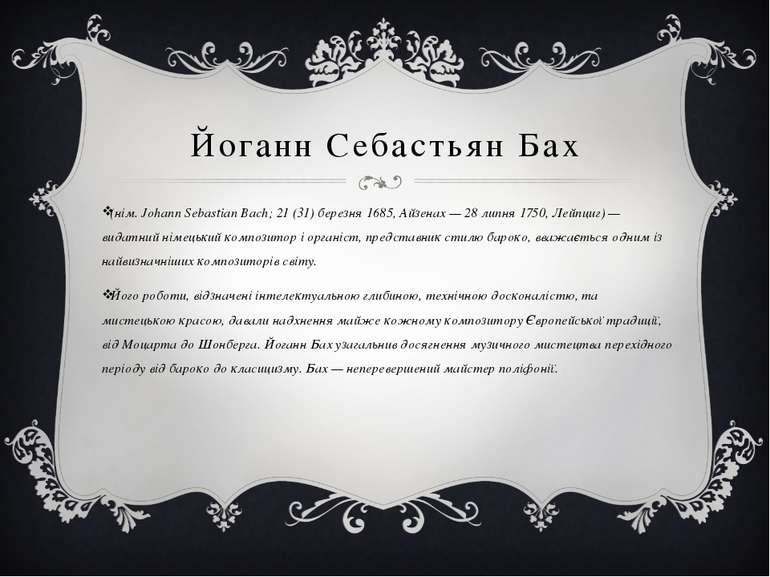 Йоганн Себастьян Бах (нім. Johann Sebastian Bach; 21 (31) березня 1685, Айзен...