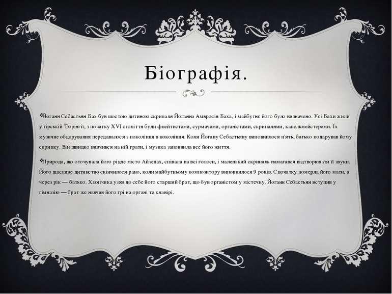Біографія. Йоганн Себастьян Бах був шостою дитиною скрипаля Йоганна Амвросія ...